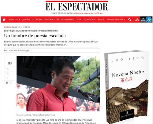 诗人骆英长诗集《第九夜》西班牙语版正式问世