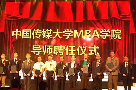 黄怒波董事长被聘任为中国传媒大学MBA学院导师