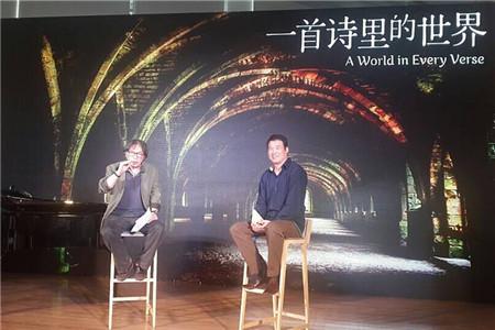 """黄怒波董事长受邀参与「为你读诗」沙龙""""一首诗里的世界"""""""