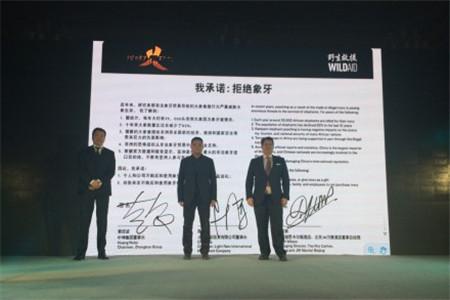 黄怒波董事长出席野生救援保护大象公益宣传片首映礼