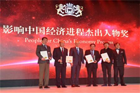 黄怒波董事长获影响中国经济进程杰出人物奖