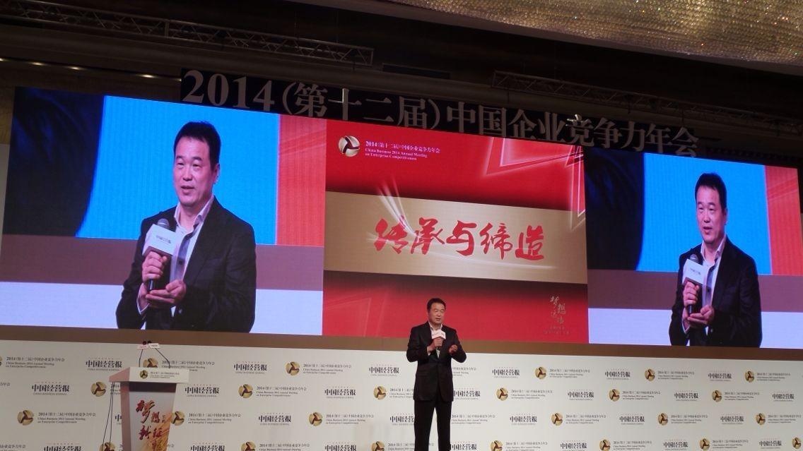 黄怒波董事长参加2014(第十二届)中国企业竞争力年会暨《中国经营报》创刊30周年庆典