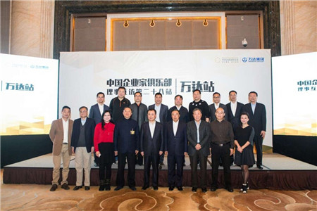 黄怒波董事长参加中国企业家俱乐部第28站理事互访
