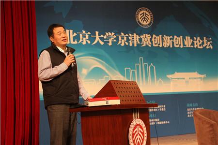 黄怒波董事长出席北京大学京津冀创新创业论坛