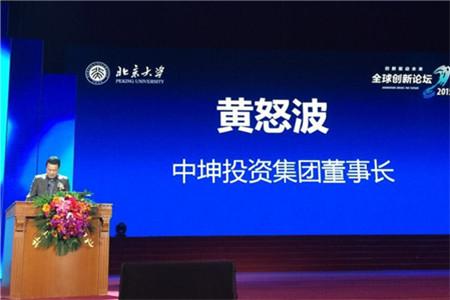 黄怒波董事长参加2015年全球创新论坛