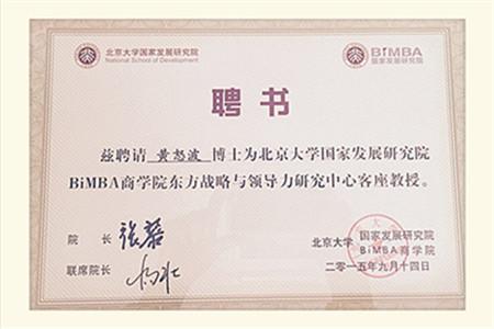 黄怒波董事长被聘为北京大学国家发展研究院BiMBA商学院东方战略与领导力研究中心客座教授