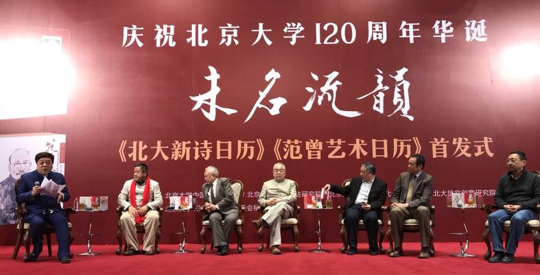 黄怒波董事长应邀出席《北大新诗日历》、《范曾艺术日历》首发式