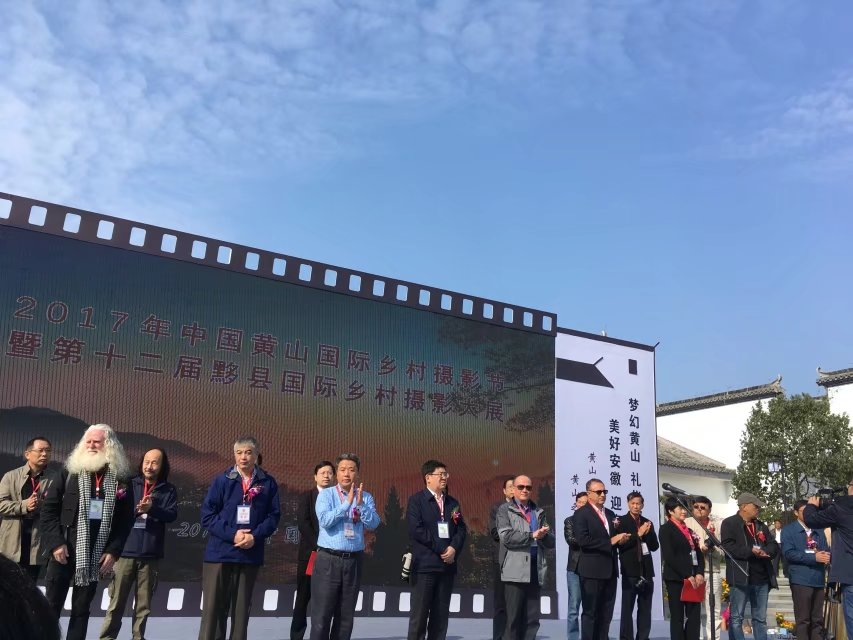 宏村诗会颁奖仪式在宏村隆重举行