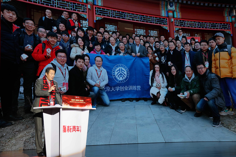 集团创始人黄怒波先生应邀出席中国创业者峰会2018