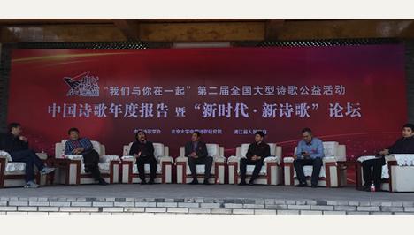 《中国诗歌年度报告》2017年卷发布