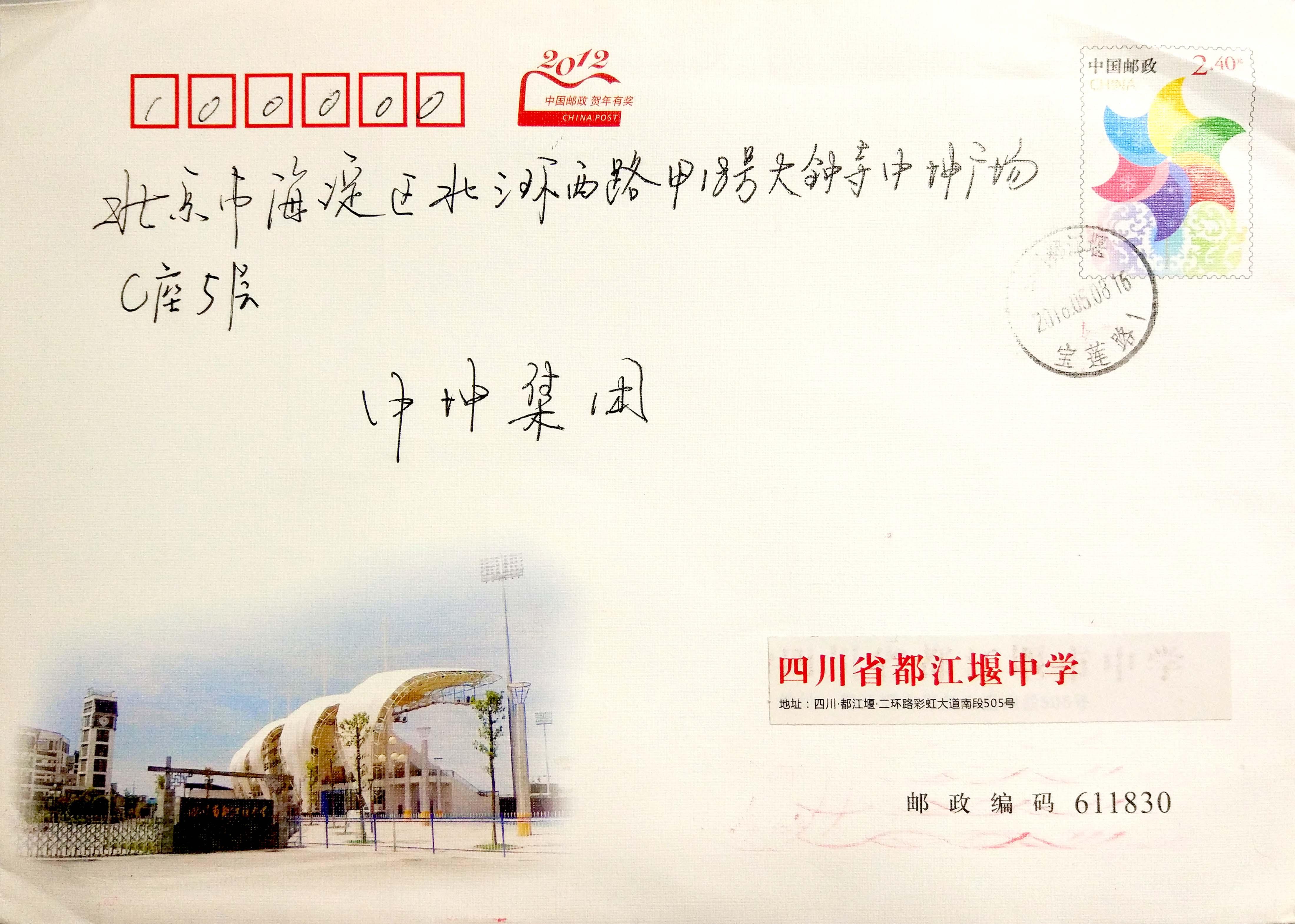 一封来自四川都江堰中学的感谢信