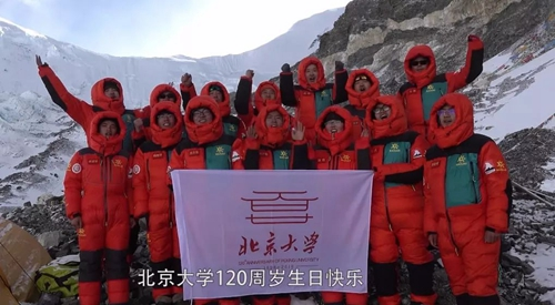 祝贺北大登山队成功登顶珠穆朗玛峰!