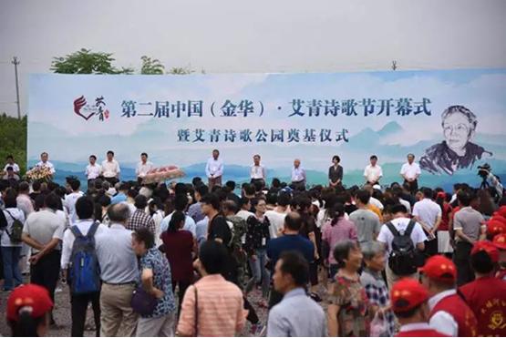 第二届艾青诗歌节在金华开幕,白庚胜、谢冕、黄怒波等出席