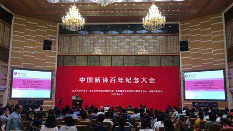 中国新诗百年纪念大会在北京大学隆重举行