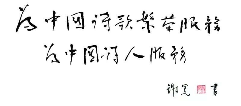 """让新诗""""回家"""",在诗仙李白的护佑下――中国诗歌学会会长黄怒波在第30届马鞍山•中国李白诗歌节上的主题发言"""