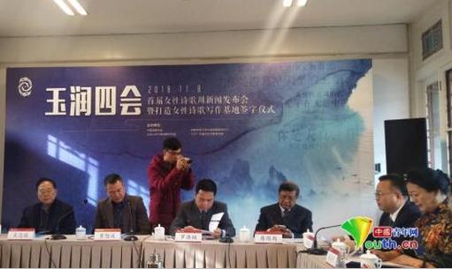 国内首个全国女性诗歌周将在广东四会举行