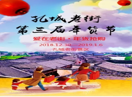 孔城老街第三届年货节来袭,你准备好了吗?