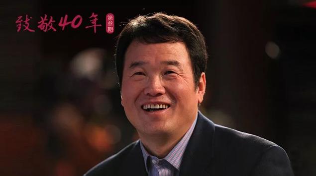 【致敬40年】黄怒波自述创业史