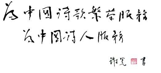 """让新诗""""回家"""",在诗仙李白的护佑下"""