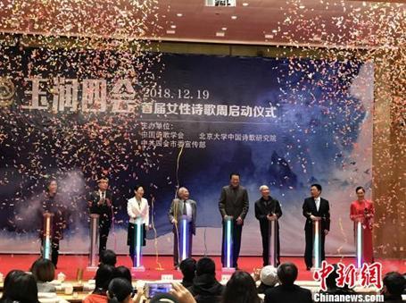 """首届女性诗歌周在""""中国玉器之乡""""四会启动"""